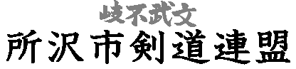 所沢市剣道連盟